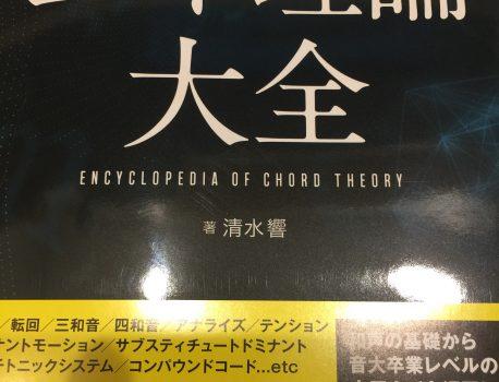 「コード理論大全」、届いた。