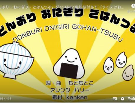 「どんぶり・おにぎり・ごはんつぶ」MV公開されました!