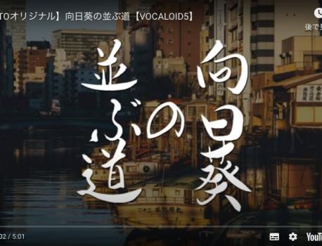 新曲「向日葵の並ぶ道」公開しました!